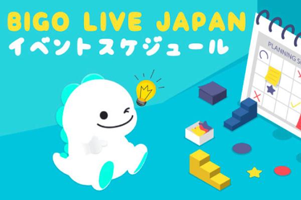 BIGO LIVE JAPAN イベントスケジュールの画面